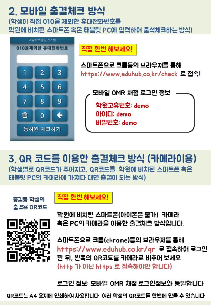 QR코드출결관리시스템3.png
