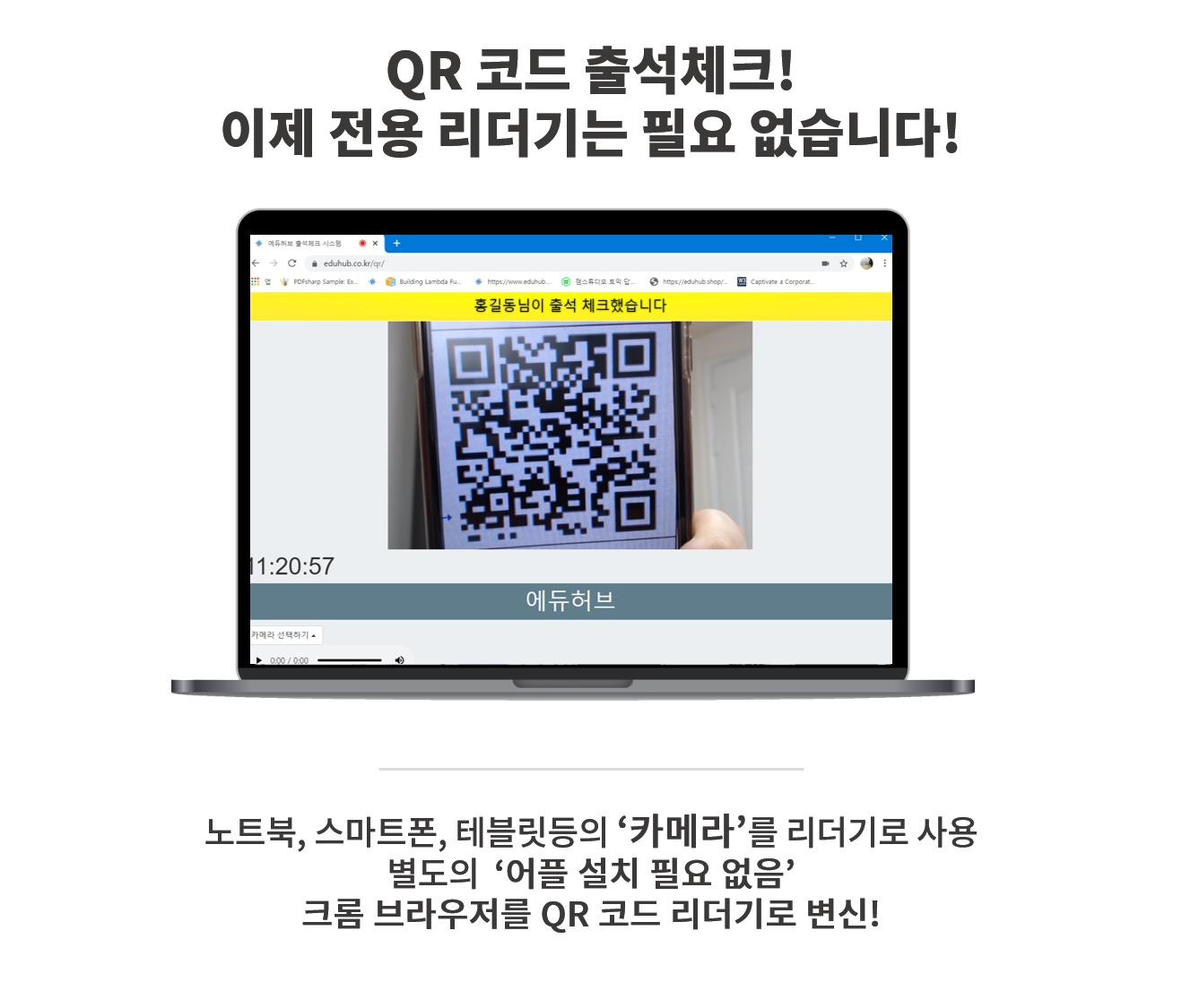 QR 코드 전자명부.png