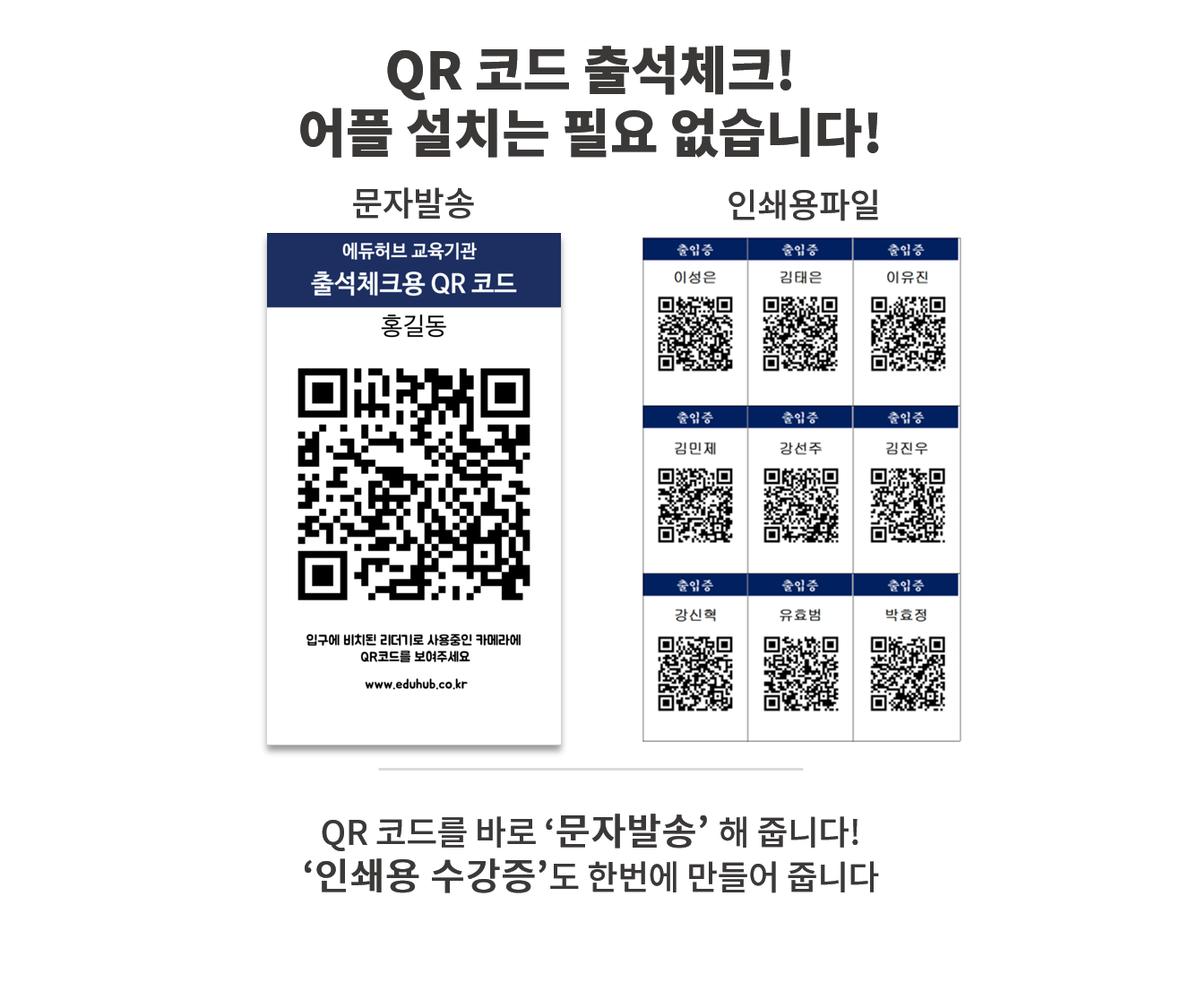 QR 코드 출석 시스템.png