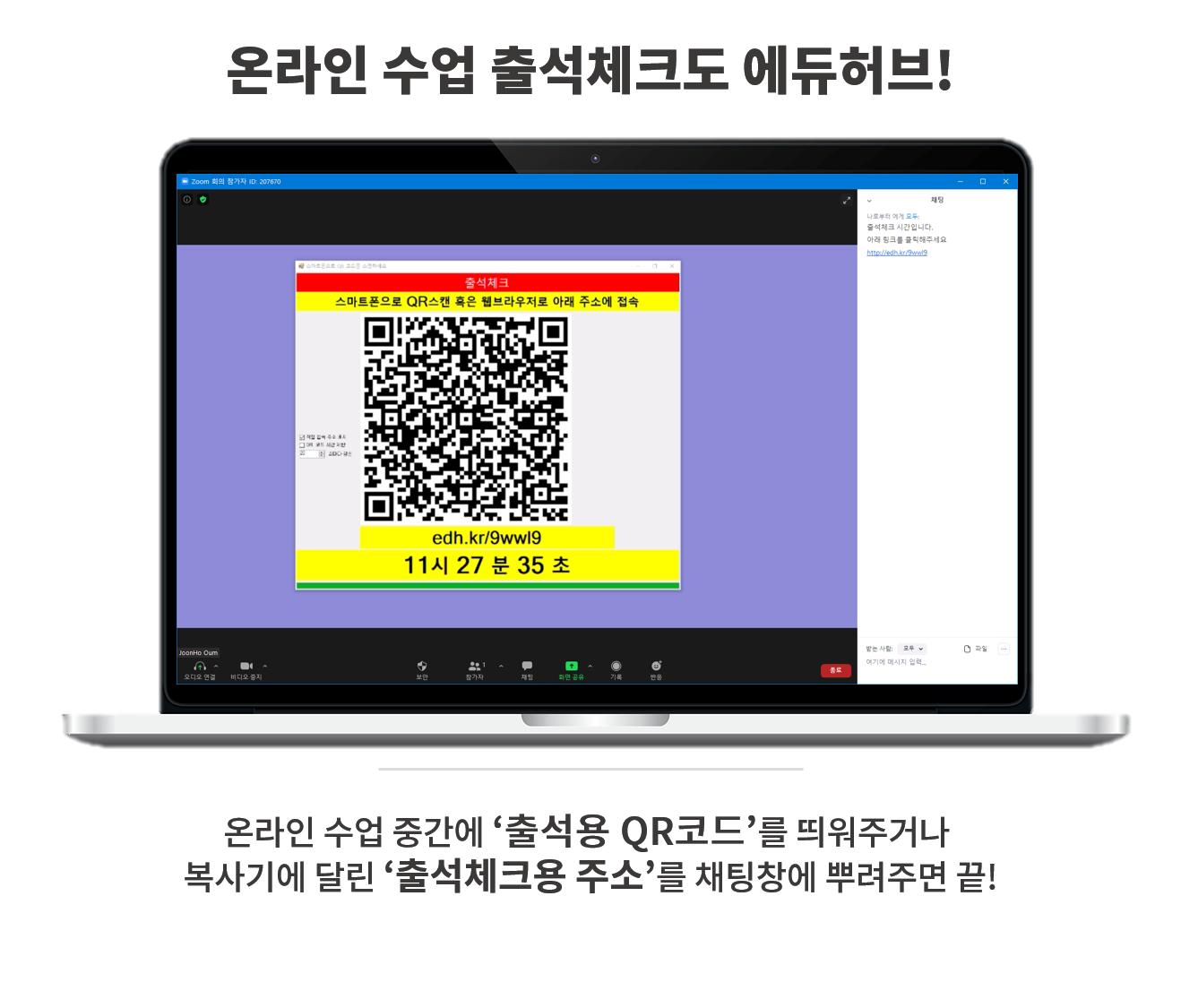 온라인 출석체크.png
